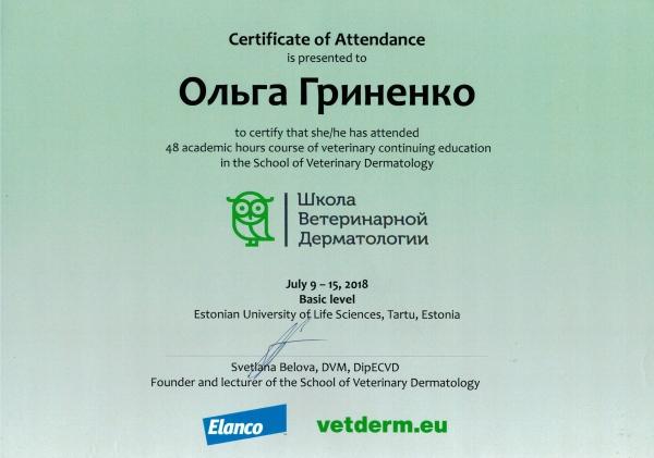 Сертификат Школа ветеринарной дерматологии