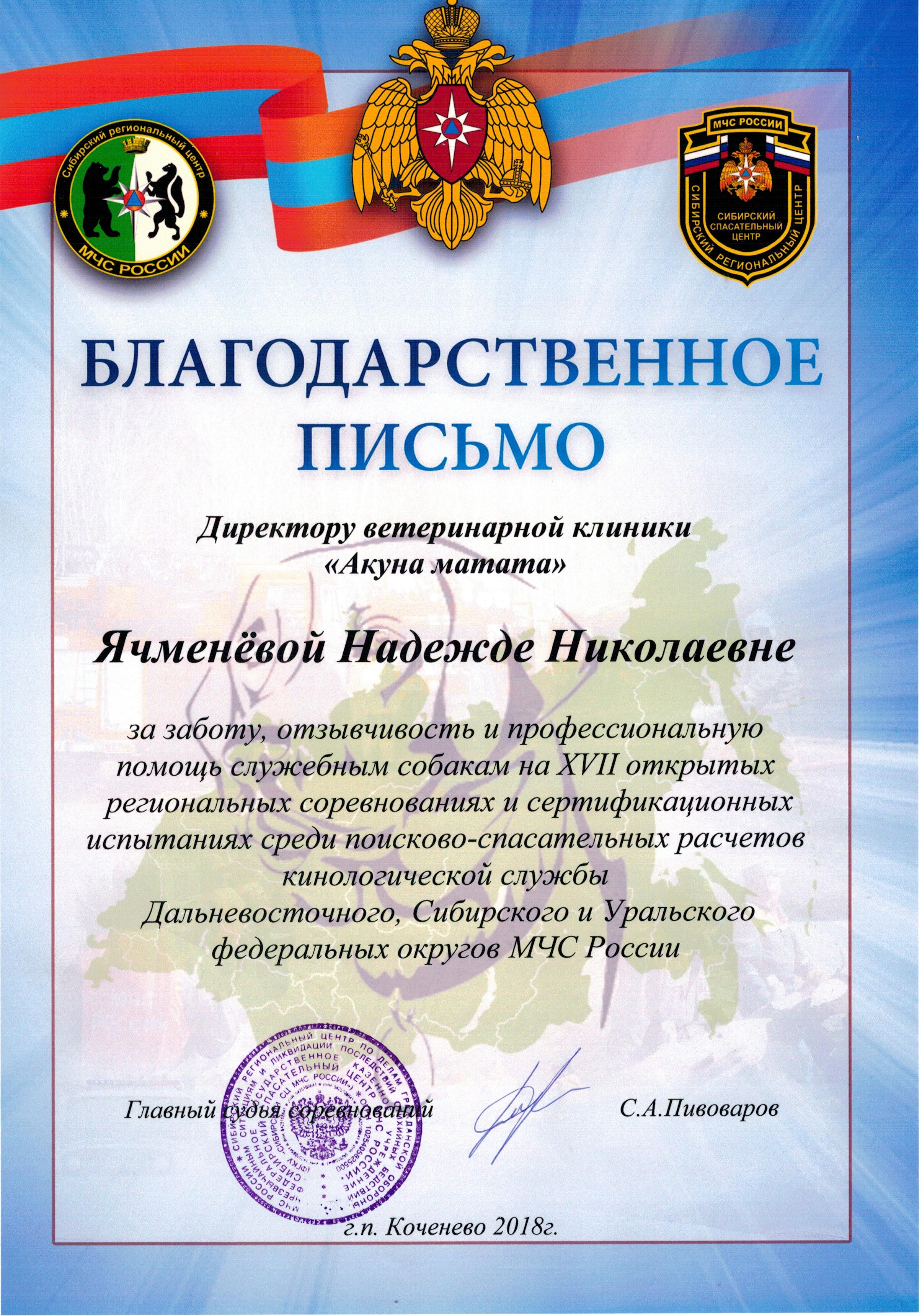Благодарственное письмо МЧС России