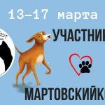 Мартовский кот 2019